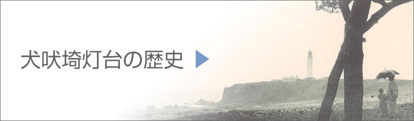 犬吠埼灯台の歴史へ