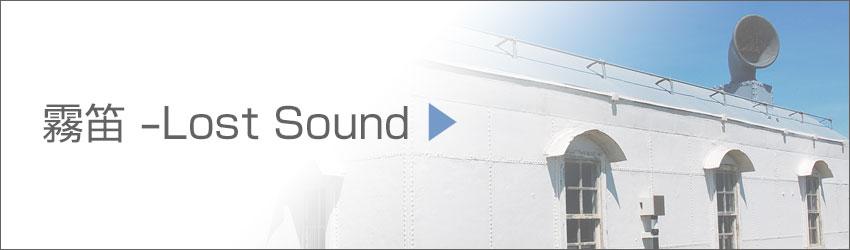 霧笛Lost Sound
