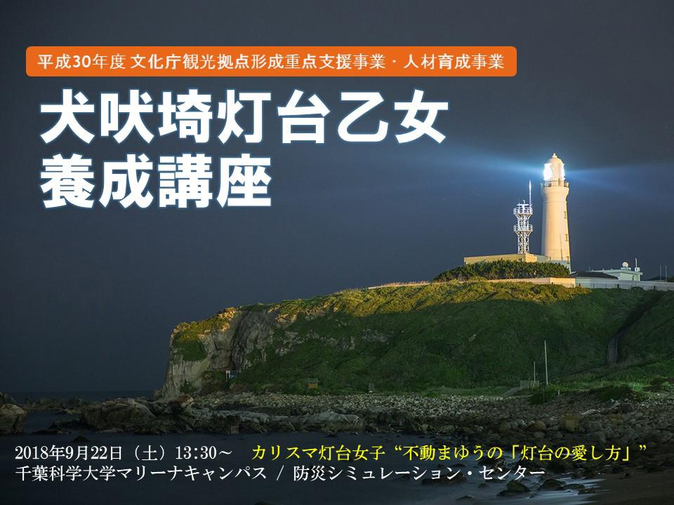 犬吠埼灯台乙女講座9月22日開講!