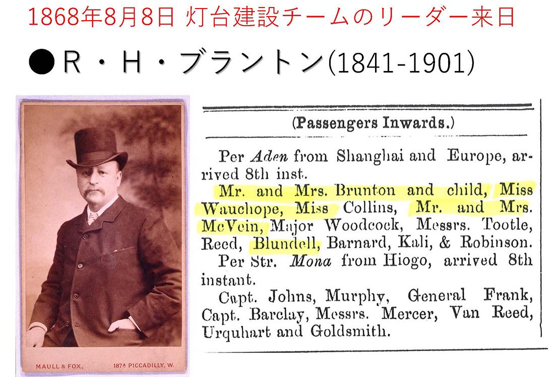 Viva Brunton !  8月8日はブラントン来日150年