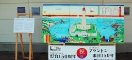 ブラントン来日150年:高校生の描いた灯台絵図も好評!