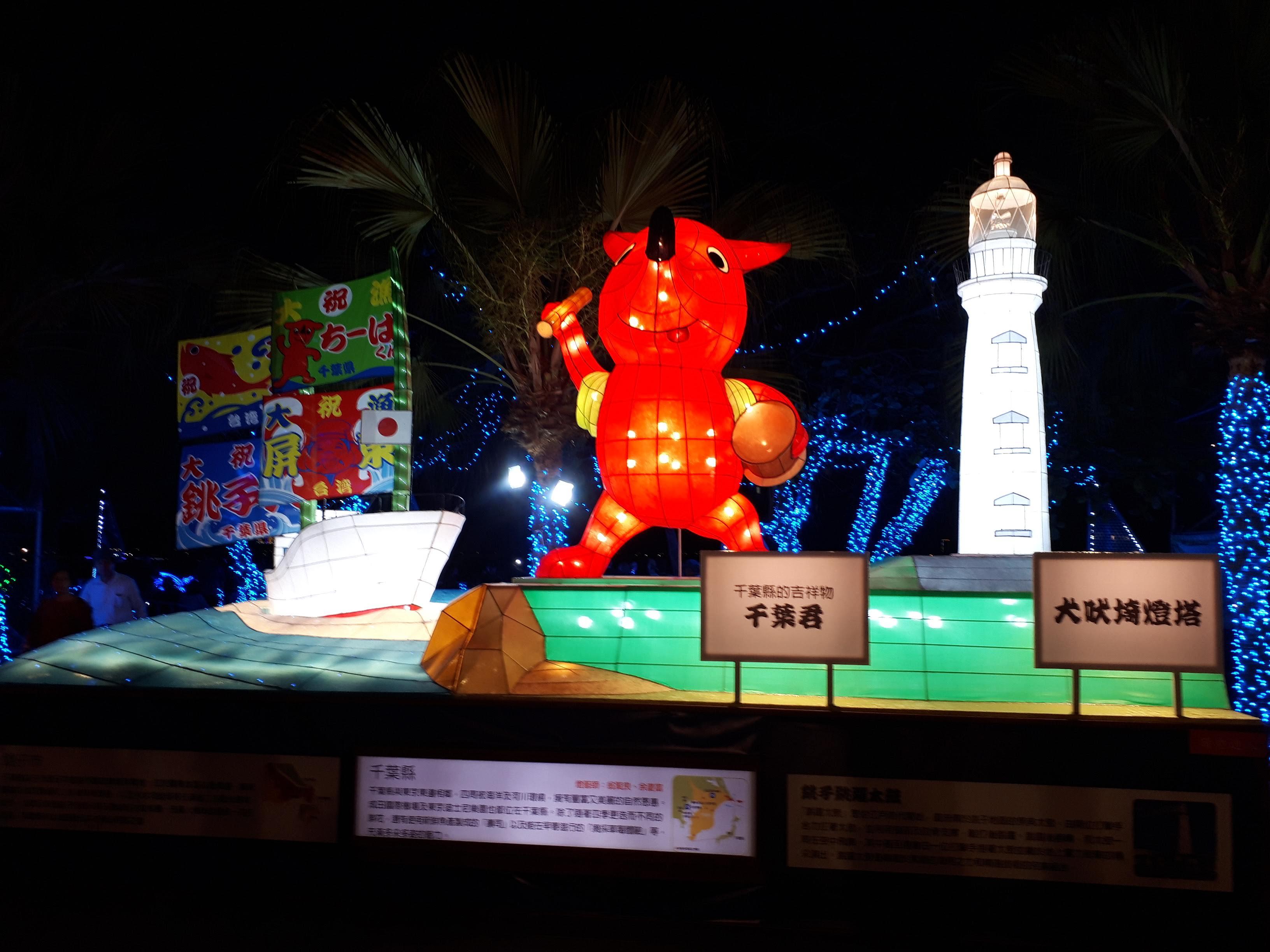 台湾の燈會で犬吠埼燈塔とチーバーくんが人気!