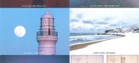 灯台ワールドサミット:記念絵はがきをゲットしてポン!?