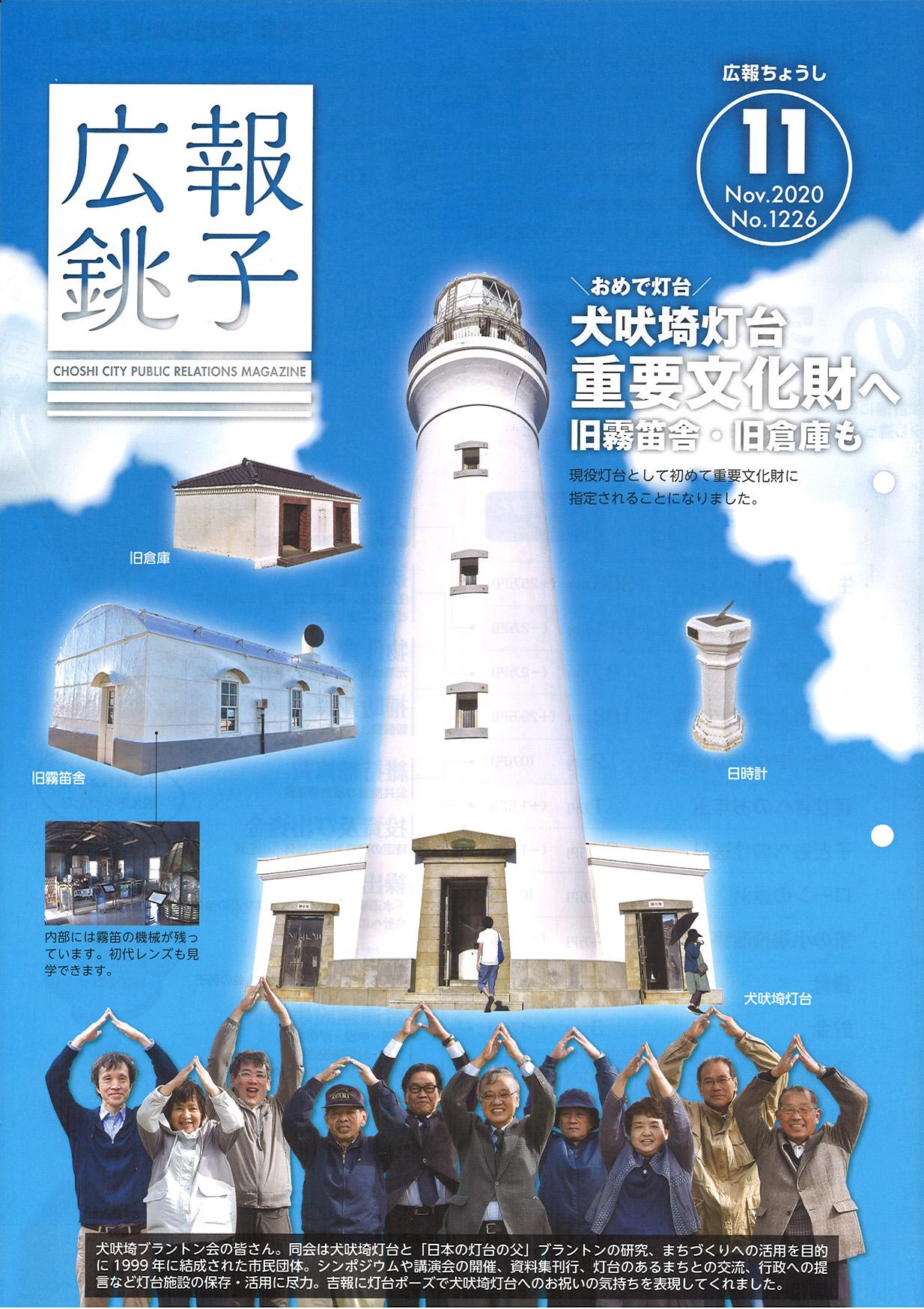 おめでとうだい ! 犬吠埼灯台が国の重要文化財に