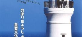 のぼりちょうしの犬吠埼灯台